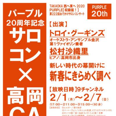 パープル20周年サロコン×高岡CATV 【収録放送 2/1~2/7】