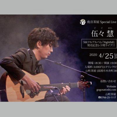 夜音茶屋 Special Live 伍々 慧(ごご さとし)【開催延期(開催日未定)】