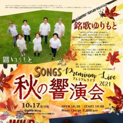 SONGS Premium LIVE 2021 -秋の饗演会-