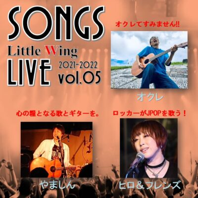 SONGS Little Wing LIVE 2021-2022 vol.05