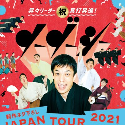 ソーゾーシー JAPAN TOUR 2021 富山公演