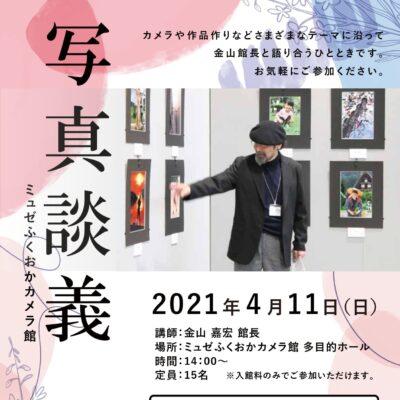 星野佑佳写真展 「絶景恋愛」関連イベント 写真談義(事前申込必要)