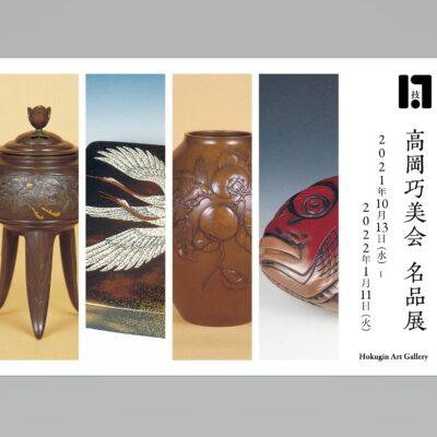 高岡巧美会 名品展 (Hokugin Art Gallery)