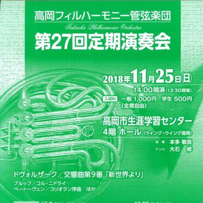 高岡フィルハーモニー管弦楽団 第27回定期演奏会