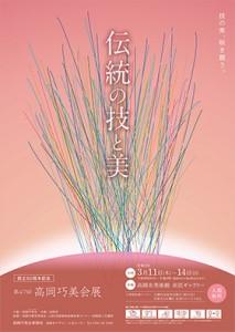 設立50周年記念 第47回高岡巧美会展 -伝統の技と美-