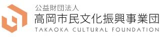 公益財団法人 高岡市民文化振興事業団