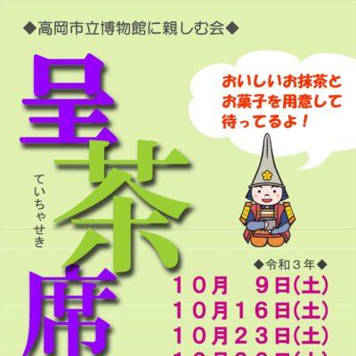 高岡市立博物館に親しむ会 呈茶席(秋/全4席)