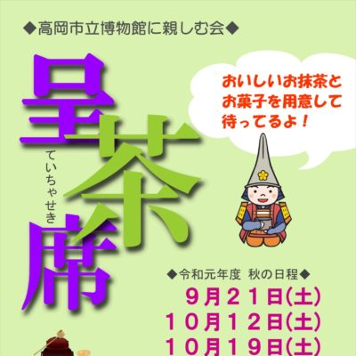 高岡市立博物館に親しむ会 呈茶席(秋)