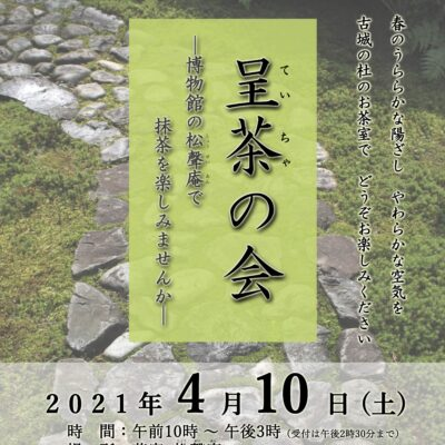 呈茶の会 -博物館の松聲庵で抹茶を楽しみませんか-(春)