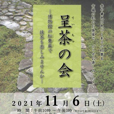 呈茶の会 -博物館の松聲庵で抹茶を楽しみませんか-(秋)