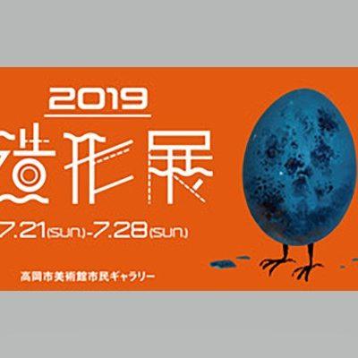 造形展2019 (高岡市美術館 市民ギャラリー)